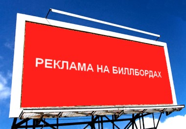 билборд (380x264, 26Kb)