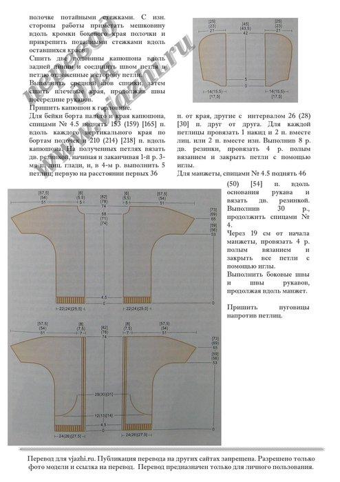 Giaccone_p4 (494x700, 70Kb)
