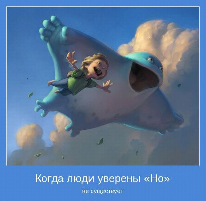 3422701_1326231495_motivatory_30 (700x680, 56Kb)