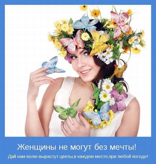 3422701_1326231484_motivatory_01 (665x700, 96Kb)