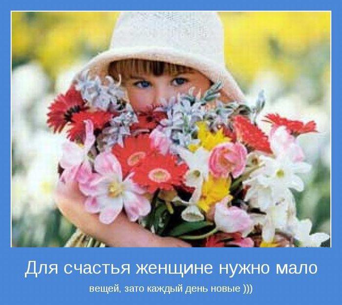 3422701_1326231519_motivatory_08 (700x624, 92Kb)