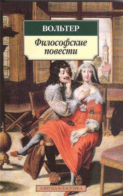 1287904146_volter-filosofskie-povesti (404x640, 74Kb)