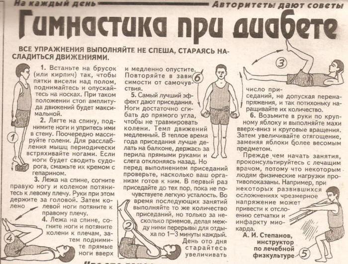 Комплекс физических упражнений для больных диабетом