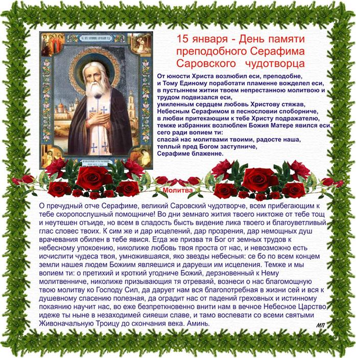 День памяти серафима саровского открытки