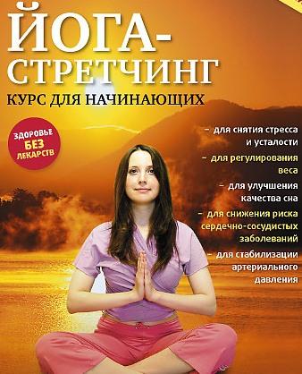 йога-стретчинг. курс для начинающих./4030949_ (338x418, 66Kb)