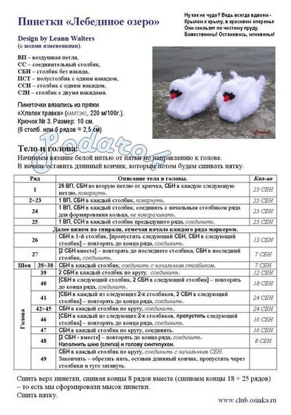 пинетки (424x604, 103Kb)