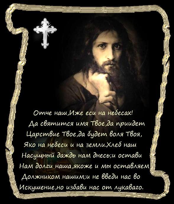 Кратко о молитве отче наш