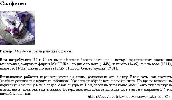 3863677_skatertFialki2 (564x328, 107Kb)