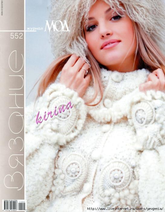 Журнал Мод 552