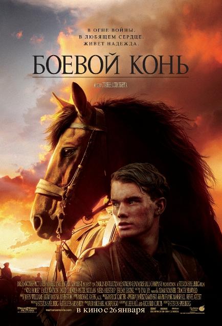 War-Horse (434x638, 234Kb)
