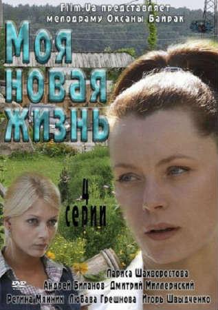 1326577556_moya-novaya-jizn (317x450, 28Kb)