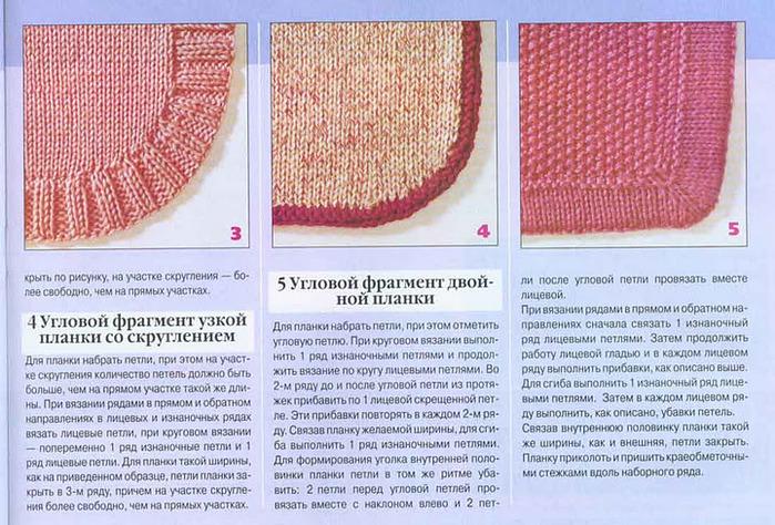 4360308_Planka_skryglennaya (700x474, 170Kb)
