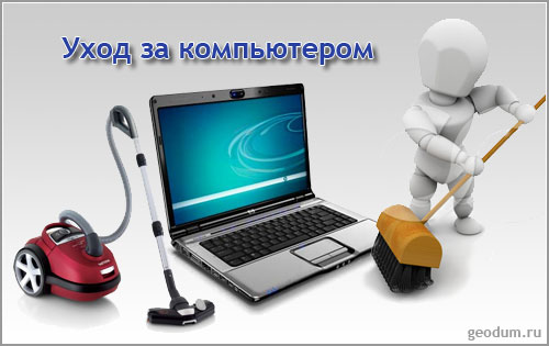 computer_care (500x315, 30Kb)