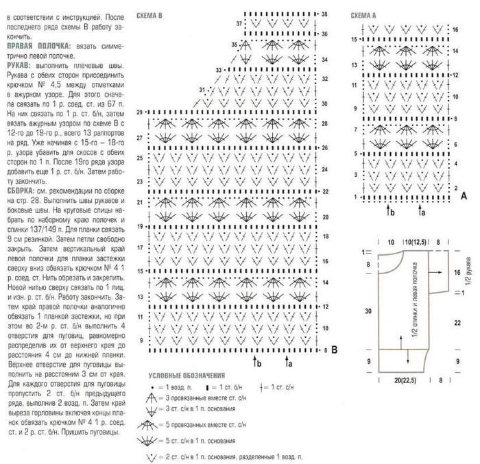koft9_2 (700x677, 105Kb)