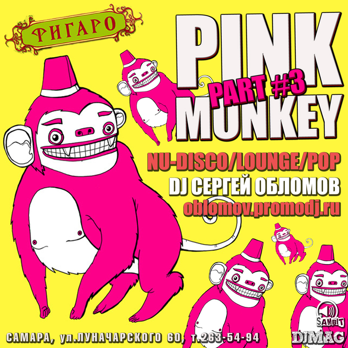 PINK MONKEY #3 @ Таверна Фигаро (18 января) (700x700, 457Kb)