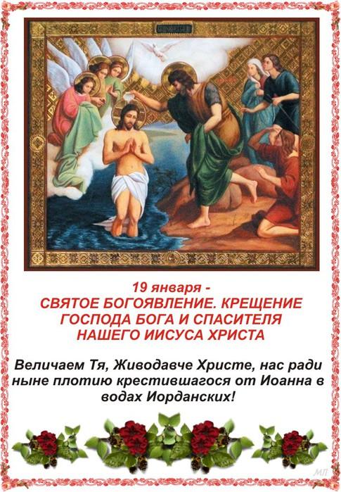 Поздравления на крещение господе