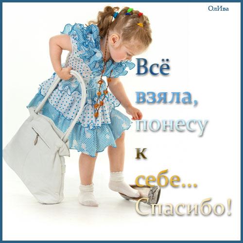 78688187_vse__vzyala_i_ponesu__ksebe_ (500x500, 87Kb)