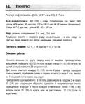 Превью 22.1 (568x700, 95Kb)