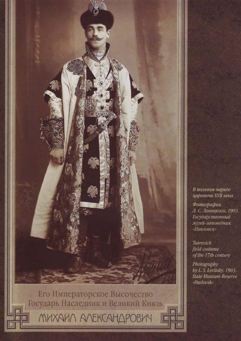 Великий Князь Михаил Александрович (494x700, 236Kb)