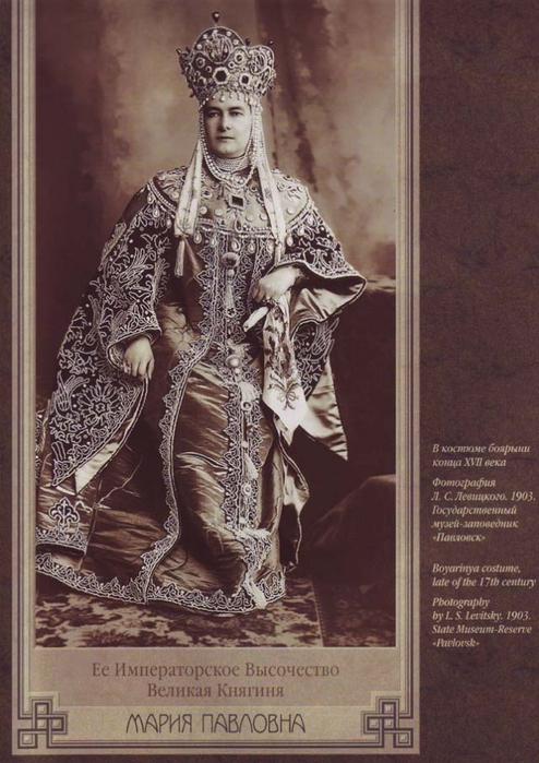 Ее Императорское Величество Мария Павловна (494x700, 257Kb)
