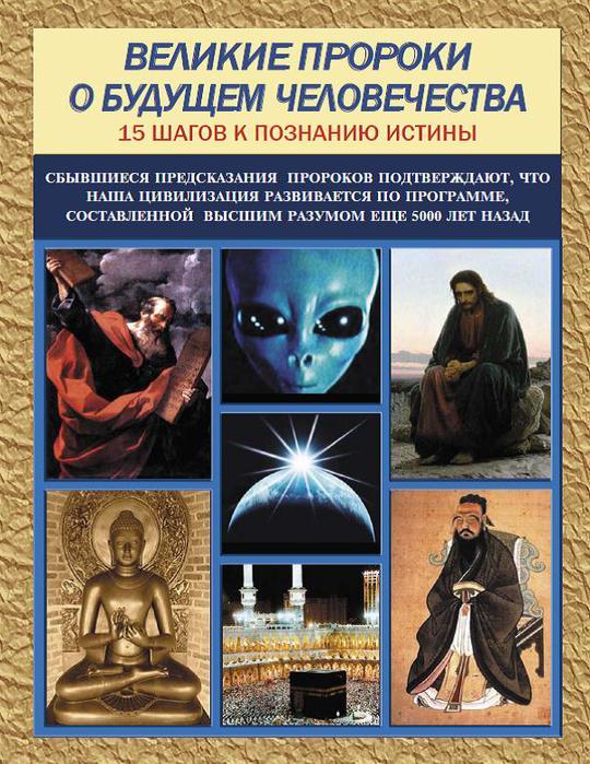 Предсказания пророков о будущем