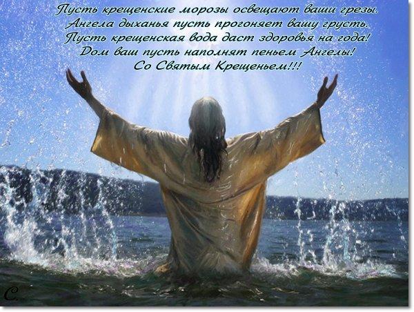 крещение (600x452, 79Kb)