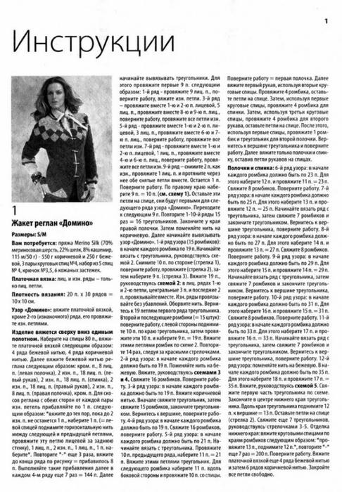 gaket_rombi-3-711x1024 (486x700, 248Kb)