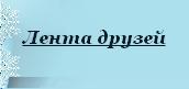3807717_14145144 (172x81, 10Kb)