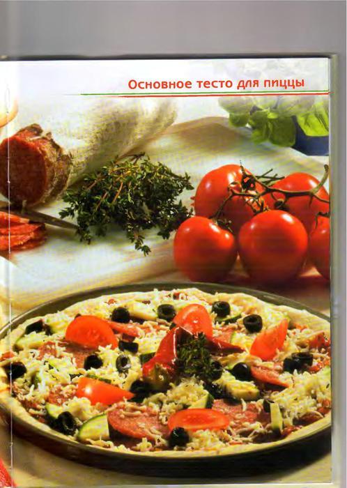 Пицца. Самые вкусные рецепты_6 (498x700, 62Kb)