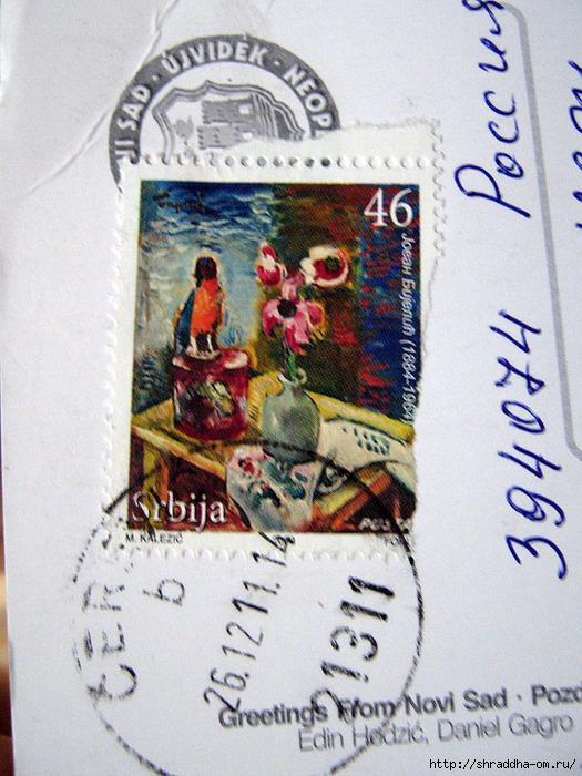 открытка из Белграда, 3 (525x700, 255Kb)