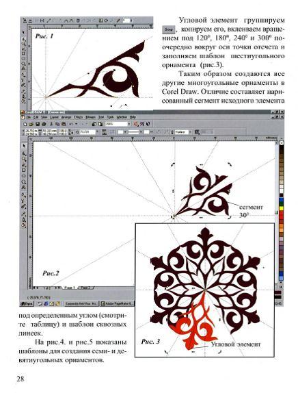 казахский орнамент-5