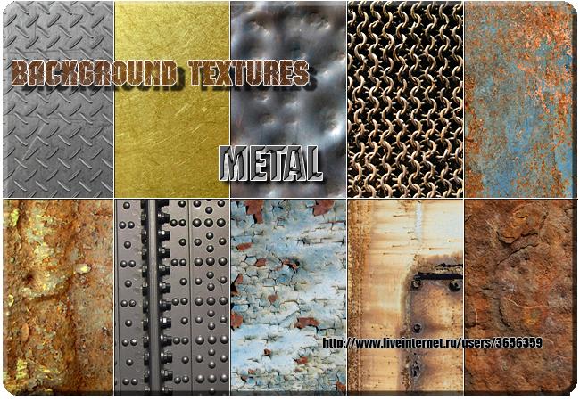 скачать текстуры металла: