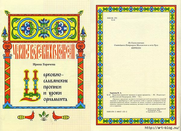 1332534_Cerkov_propisi_i_uroki_ornam_prevu (600x436, 238Kb)