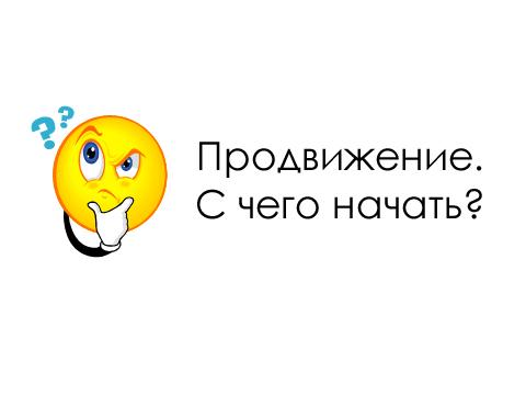 4403711_raskrutka_saita_s_chego_nachat (480x360, 62Kb)