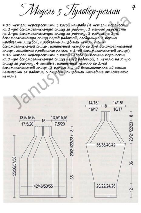 пуловер1 (465x700, 224Kb)