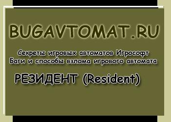 sekrety_rezident (350x250, 27Kb)