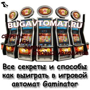 Играть В Игровые Автоматы Фото