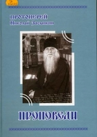Протоиерей Николай (Засыпкин)Проповеди (140x197, 21Kb)