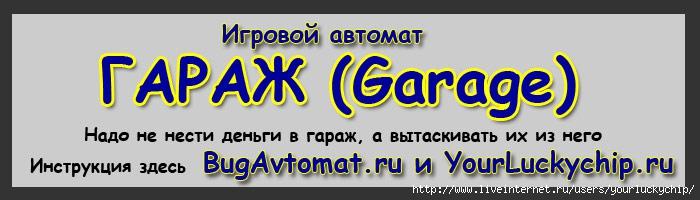 avtomat_garazh (700x200, 97Kb)