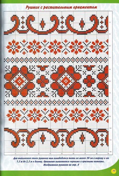 Рушник с растительным орнаментом (476x700, 166Kb)
