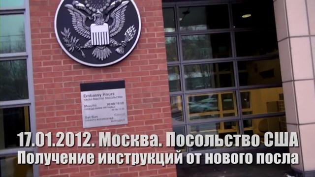 Получение инструкций в посольстве США. Видео