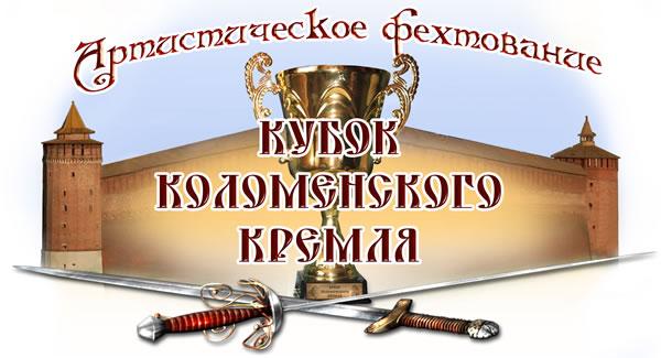 4498623_kubok_kolomna (600x325, 48Kb)