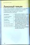 Превью 71 (460x700, 199Kb)