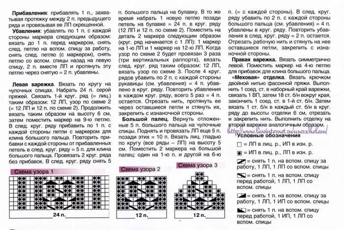 4402228_shapka_yshanka_iz_DROPS___ (700x467, 91Kb)