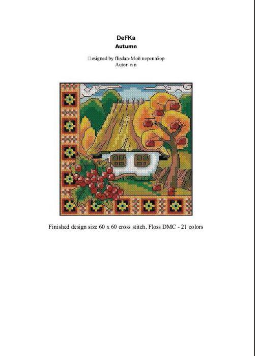 Autum folder (501x700, 37Kb)