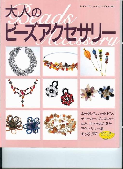 японские журналы по созданию