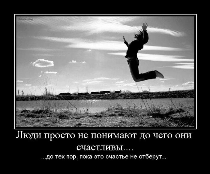 Счастье демотиваторы 11 (700x579, 170Kb)