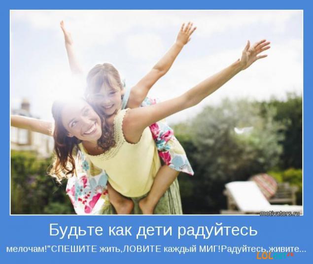 Счастье мотиваторы 22 (635x536, 39Kb)