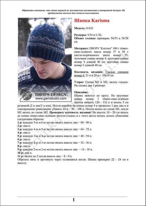 golovnoj_ubor_21_1 (495x700, 41Kb)