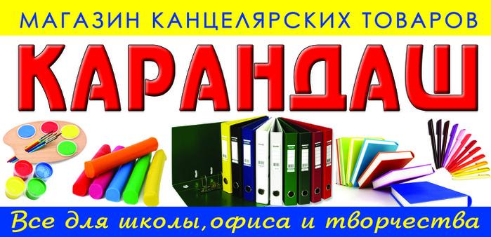 магазин карандаш 02 (700x338, 215Kb)